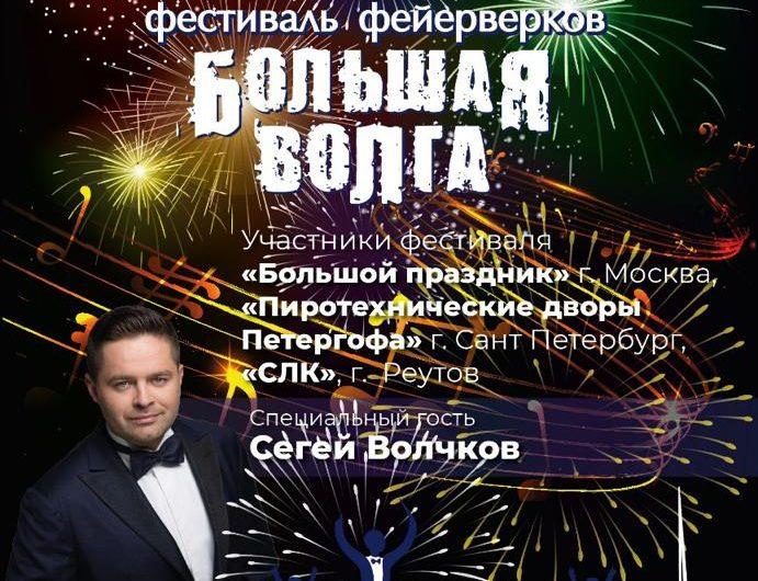 Мероприятие: XV Российский фестиваль фейерверков Большая Волга